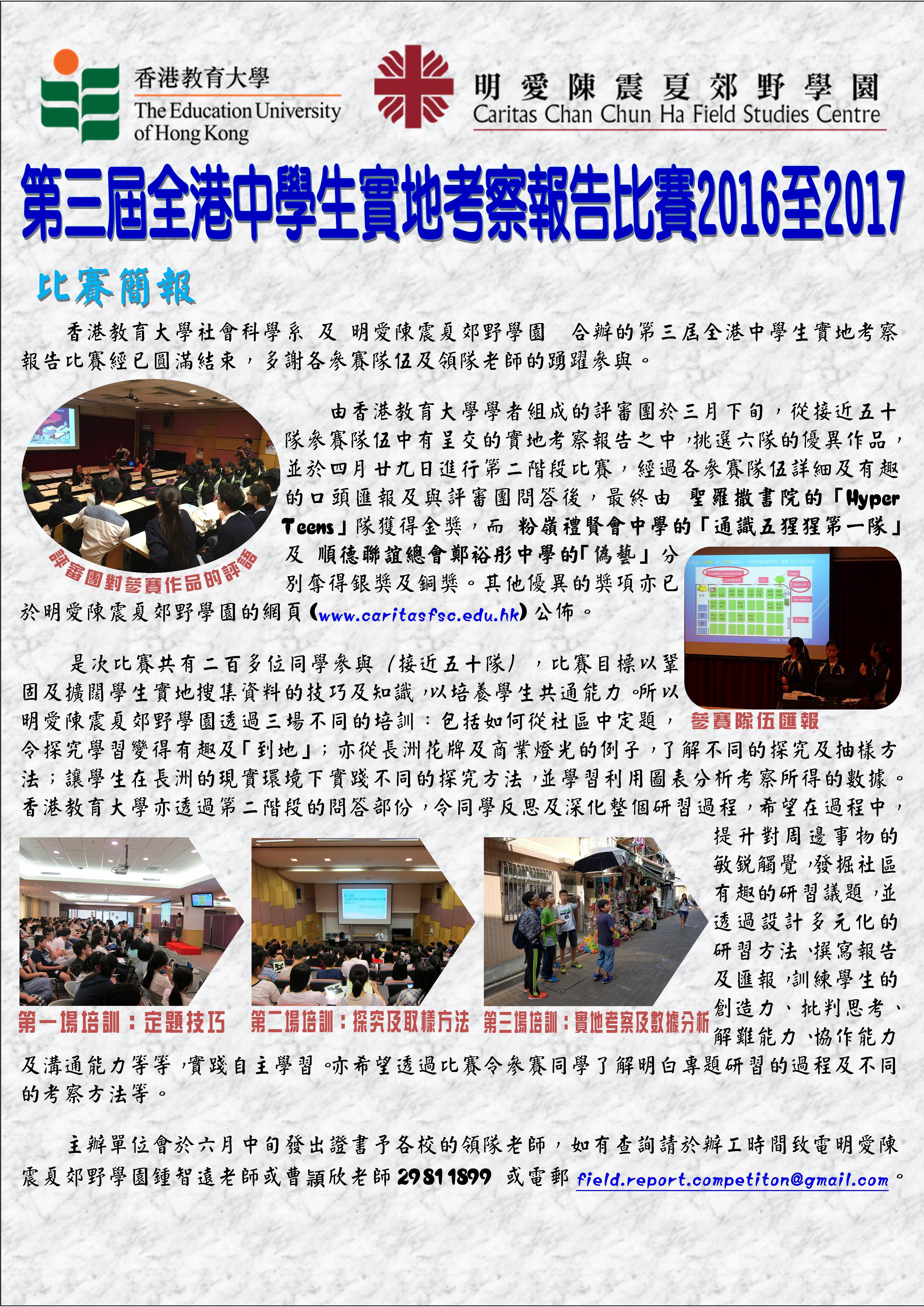 比賽簡報 -- 第三屆全港中學生實地考察報告比賽