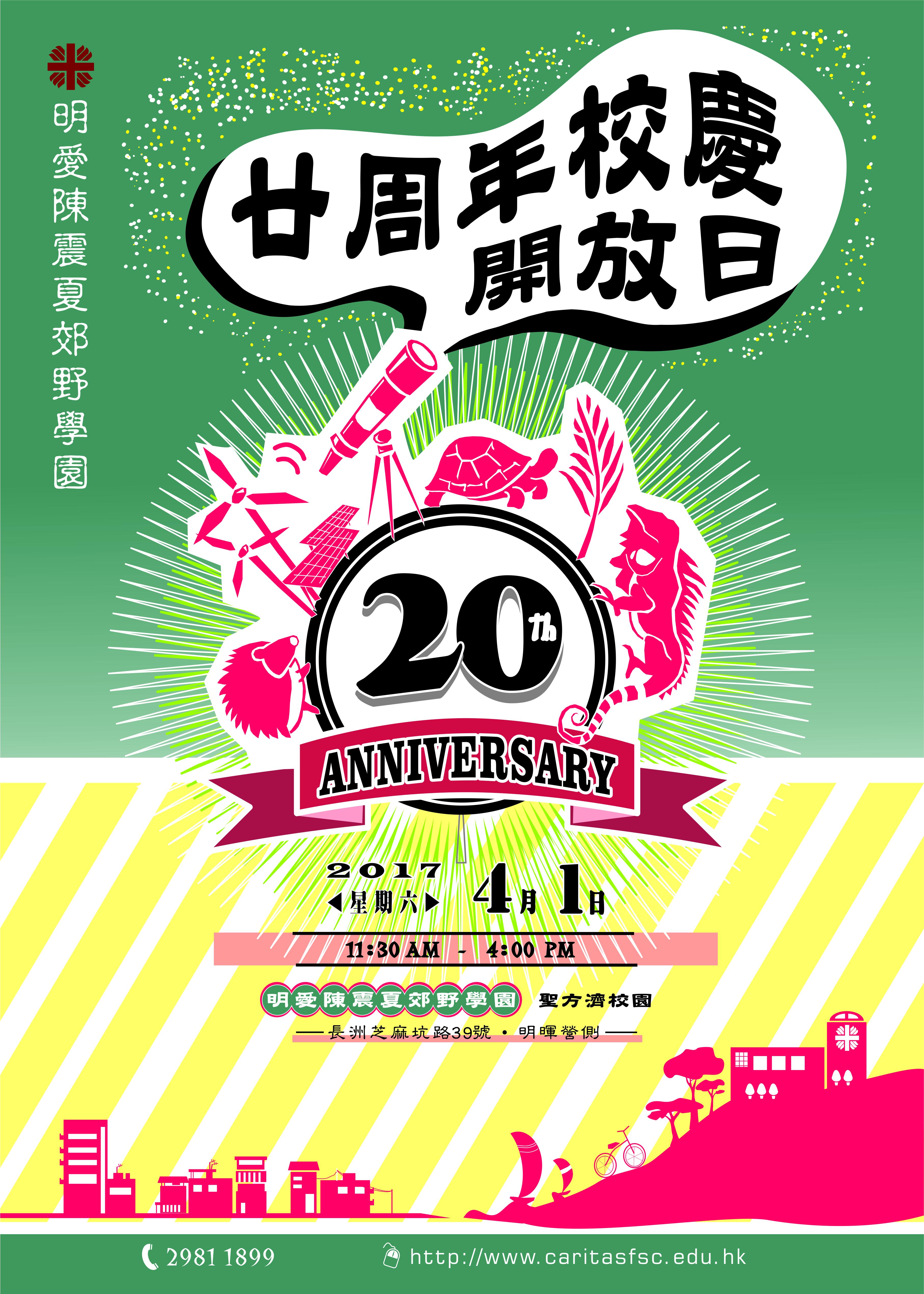 20th poster(A3_每邊5mm出血位)