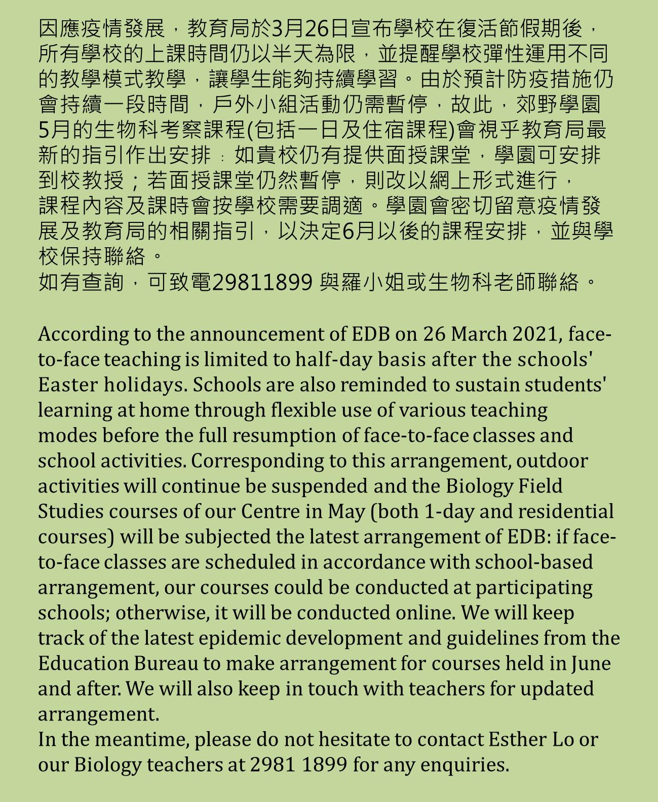 202105-bio-green