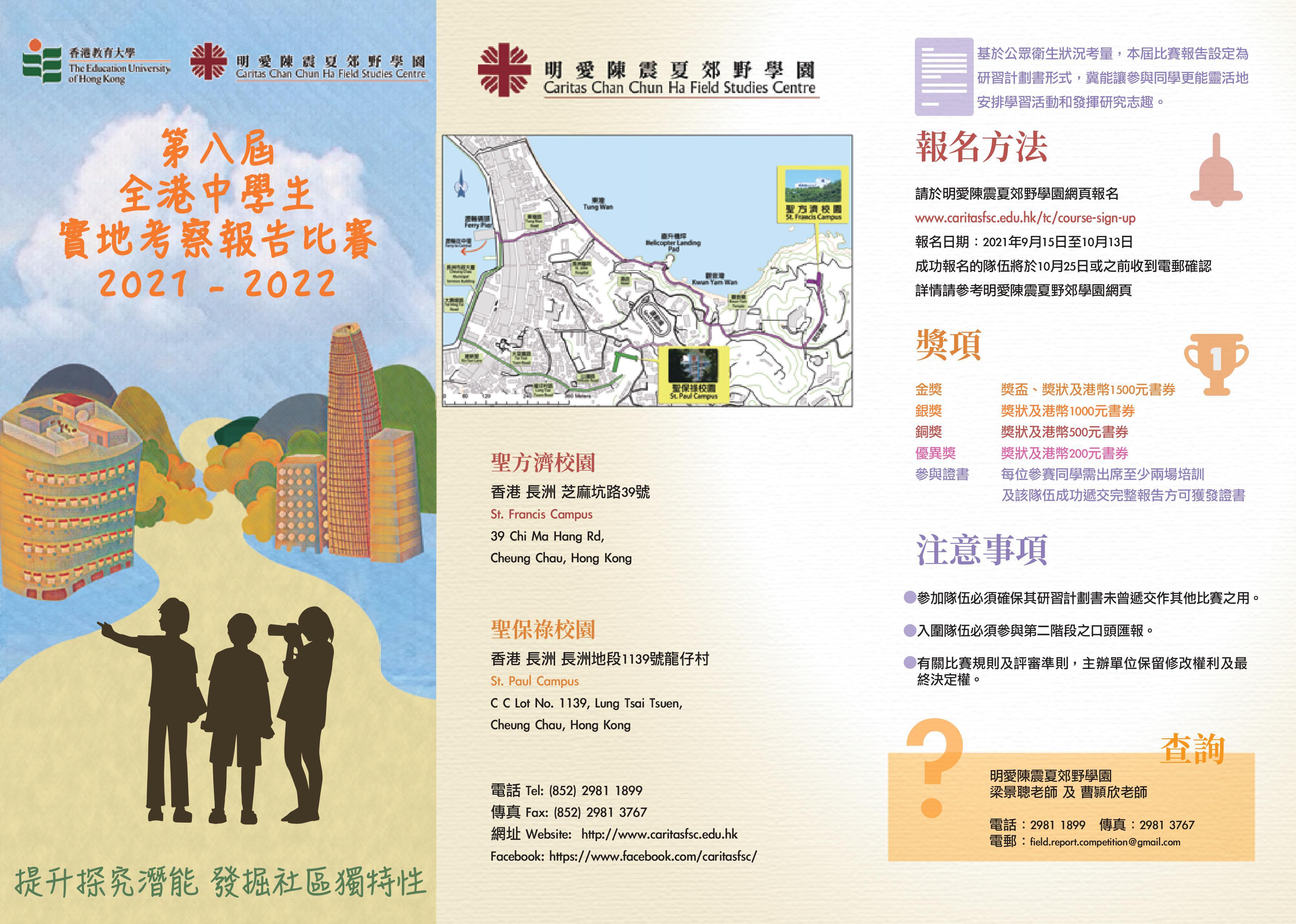 leaflet_2122_2